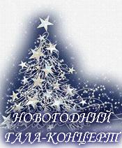 Новогодний Гала-концерт