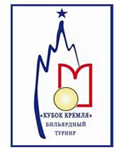 Кубок Кремля по бильярду 2017