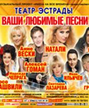 Концерт «Любимые песни»