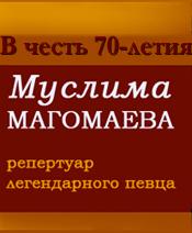 Концерт в честь Муслима Магомаева