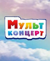 Концертная программа «Мультконцерт»