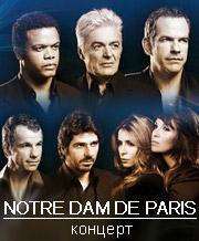 Концерт Нотр Дам де Пари (Notre Dame de Paris)