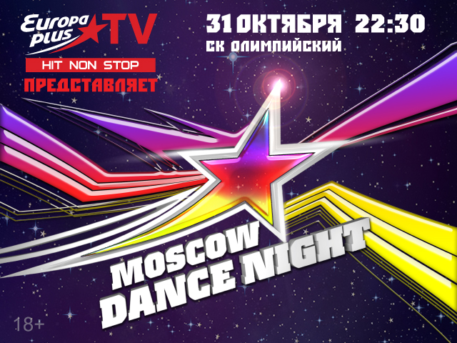 Moscow Dance Night