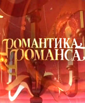 Гала-концерт Романтика романса
