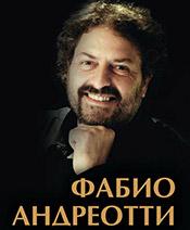Фабио Андреотти