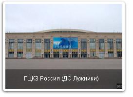 ДС Лужники (ГЦКЗ Россия)