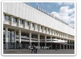 Культурный центр Москвич