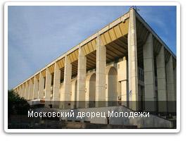 Московский дворец молодёжи