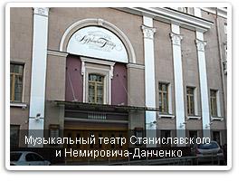 Муз. театр Станиславского и Немировича-Данченко