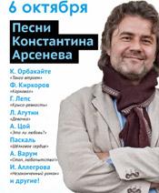 Константин Арсенев