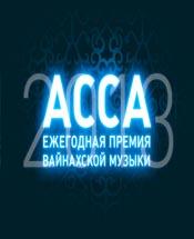 Премия АССА 2013