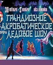 Ледовое шоу Иллюзия Авроры