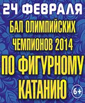 Бал Олимпийских Чемпионов 2014