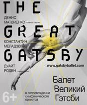 Балет Великий Гэтсби