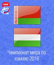 Хоккей Белоруссия - Венгрия
