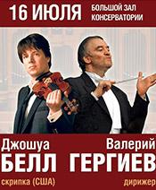 Джошуа Белл и Валерий Гергиев