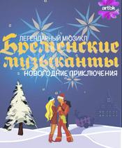 Бременские музыканты. Новогодние приключения