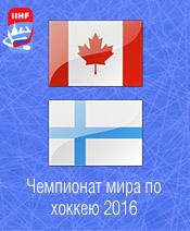 Хоккей Канада - Финляндия