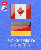 Хоккей Канада - Германия