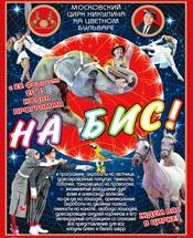 Цирковая программа «На Бис!»