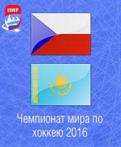 Хоккей Чехия - Казахстан