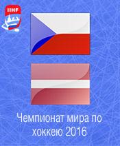Хоккей Чехия - Латвия