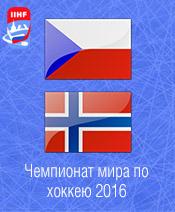 Хоккей Чехия - Норвегия