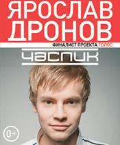 Ярослав Дронов и группа Часпик