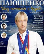 Шоу чемпионов и друзей Евгения Плющенко