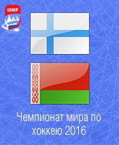 Хоккей Финляндия - Белоруссия