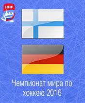 Хоккей Финляндия - Германия