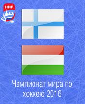 Хоккей Финляндия - Венгрия