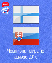 Хоккей Финляндия - Словакия