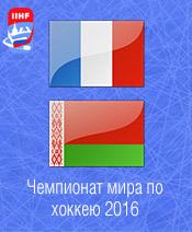 Хоккей Франция - Белоруссия