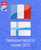 Хоккей Франция - Финляндия