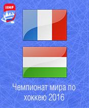 Хоккей Франция - Венгрия