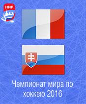 Хоккей Франция - Словакия
