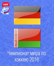 Хоккей Германия - Белоруссия