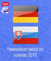 Хоккей Германия - Словакия