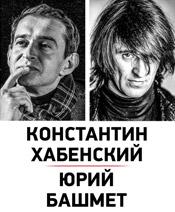 Константин Хабенский и Юрий Башмет