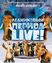 Ледниковый период Live!