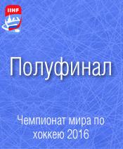 Полуфинал ЧМ по хоккею 2016