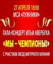 Гала-концерт Ильи Авербуха Мы – чемпионы!