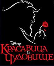 Мюзикл Красавица и Чудовище
