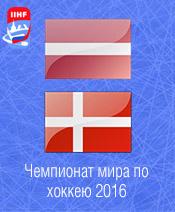 Хоккей Латвия - Дания