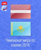 Хоккей Латвия - Казахстан