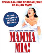 Мюзикл Мама Мия!