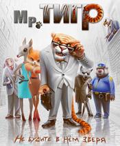 Мр. Тигр