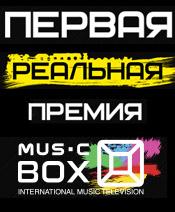 Реальная премия MusicBox