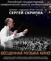Симфонический оркестр кинематографии